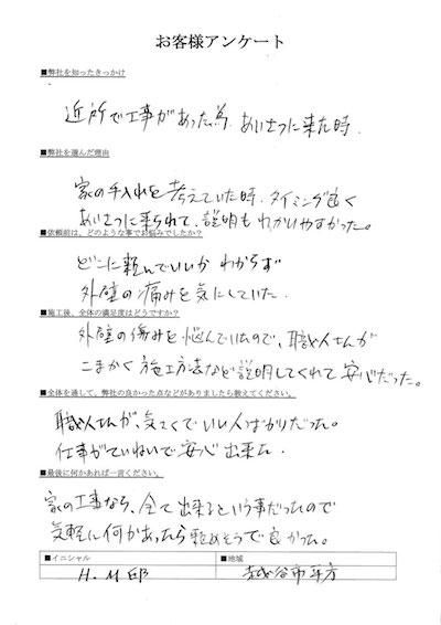 埼玉県越谷市のH様邸のお客様アンケート