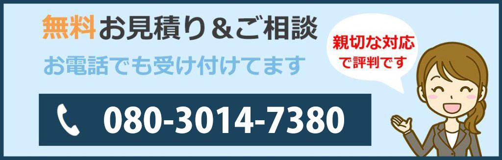 埼玉県の外壁塗装なら外壁フォーラムの電話番号