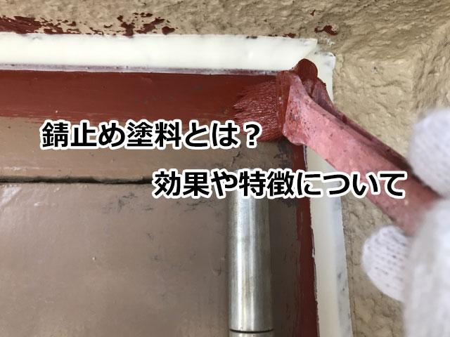 錆止め塗料とは?効果や特徴について