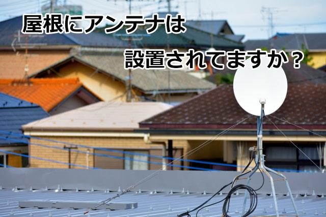 屋根にアンテナは設置されていますか?