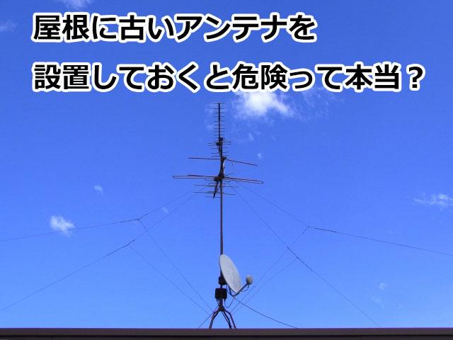 屋根に古いアンテナを設置しておくことの危険性について