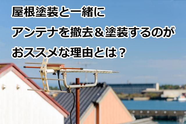 屋根塗装と一緒にアンテナを撤去or塗装するのがオススメな理由とは?