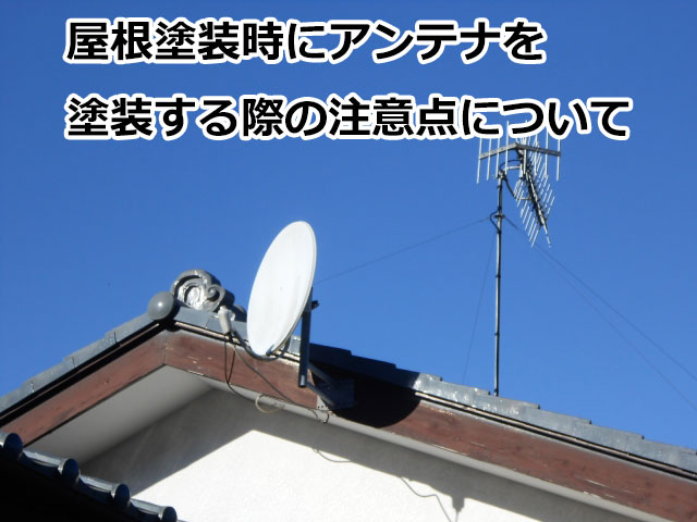 屋根塗装時にアンテナを撤去する際の注意点について