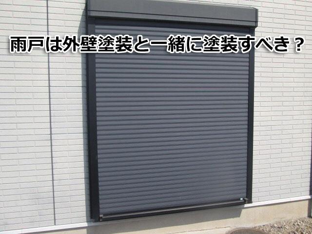 雨戸は外壁塗装と合わせて塗装するべき?