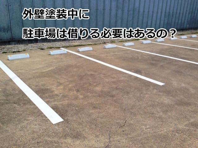 外壁塗装中に駐車場は借りる必要はあるの?