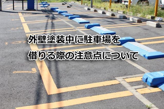 外壁塗装中に駐車場を借りる際の注意点について