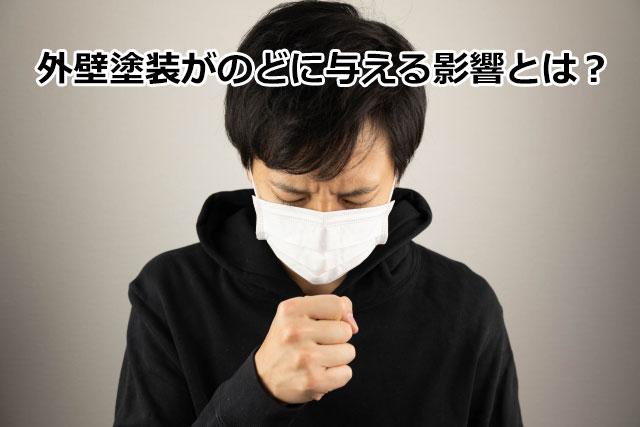 外壁塗装が喉に与える影響とは!?もしかしたら病気かも!?