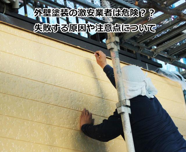 外壁塗装の激安業者は危険!?失敗する原因や注意点について