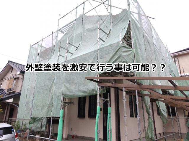 そもそも外壁塗装を激安で実現することは可能なの!?