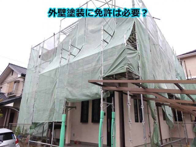 外壁塗装工事に免許は必要なの??