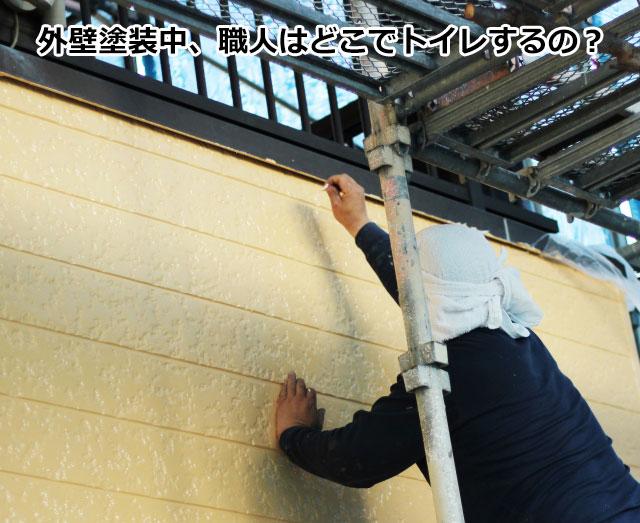 外壁塗装中、職人はどこでトイレをしているの?