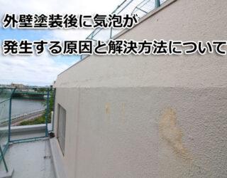 外壁塗装後に気泡が発生する原因と解決方法について