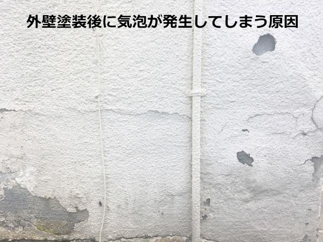 外壁塗装後に気泡が発生してしまう原因
