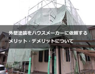 外壁塗装をハウスメーカーに依頼するメリット&デメリットまとめ