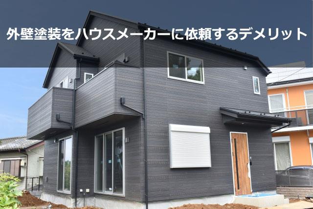 外壁塗装をハウスメーカーに依頼するデメリットについて