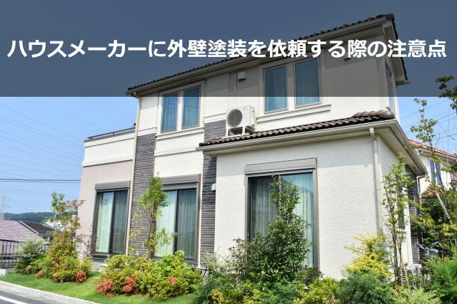 ハウスメーカーに外壁塗装を依頼する際の注意点