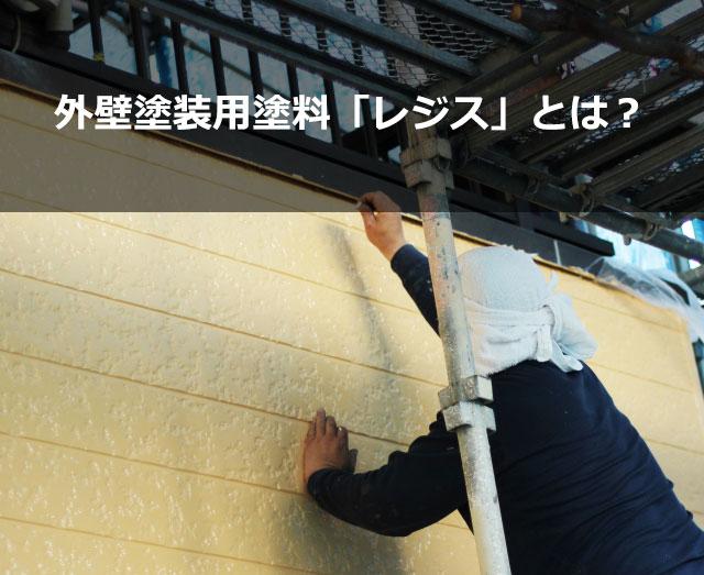 外壁塗装用塗料「レジス」とは?