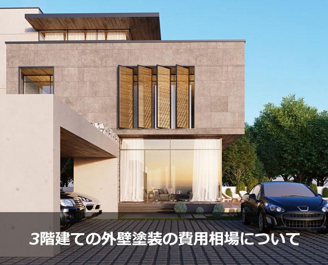 3階建ての外壁塗装の費用相場について