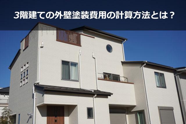 3階建ての外壁塗装費用の計算方法とは?