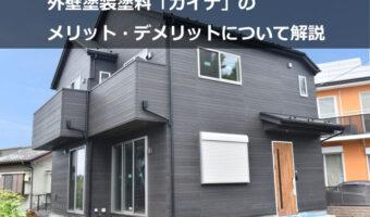 外壁塗装塗料「ガイナ」のメリット&デメリットについて解説