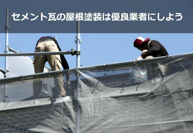 セメント瓦の屋根塗装は優良業者に依頼しよう