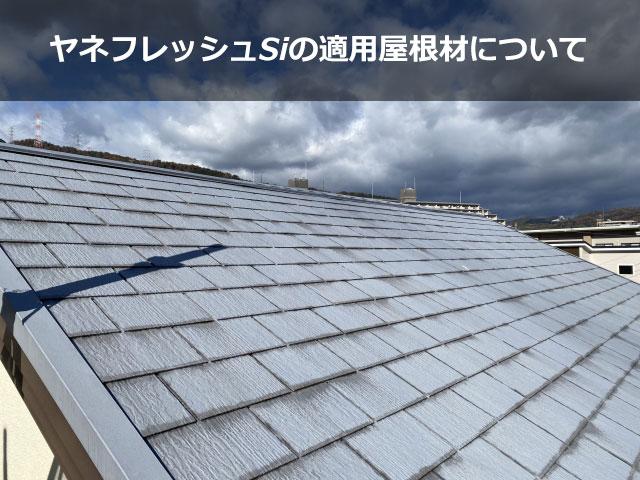 ヤネフレッシュSiの適用屋根材について