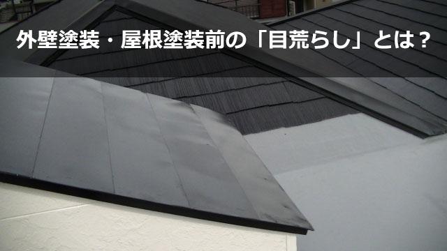 外壁塗装・屋根塗装前の「目荒らし」とは?