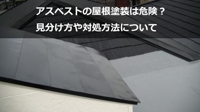 アスベストの屋根塗装は危険!?見分け方や対処方法について