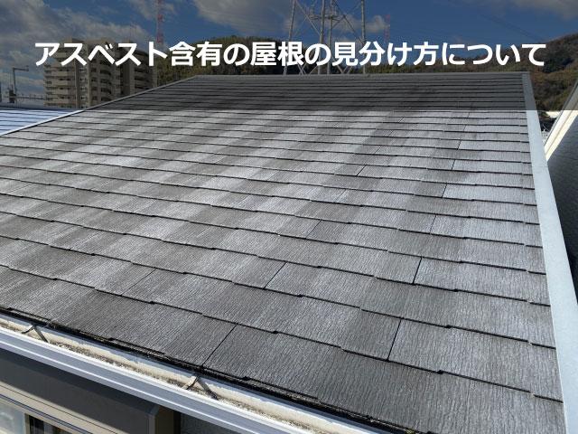 アスベスト含有の屋根の見分け方について