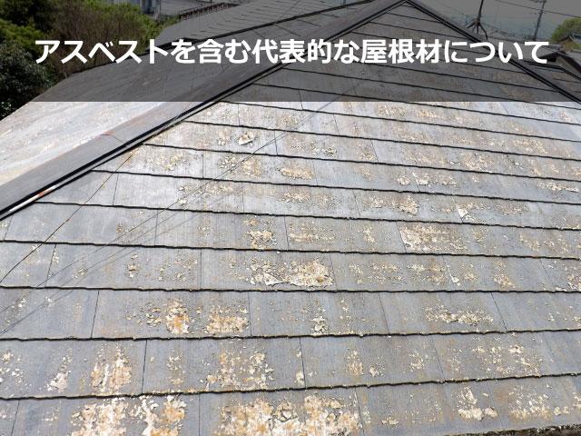 アスベストを含む代表的な屋根材について