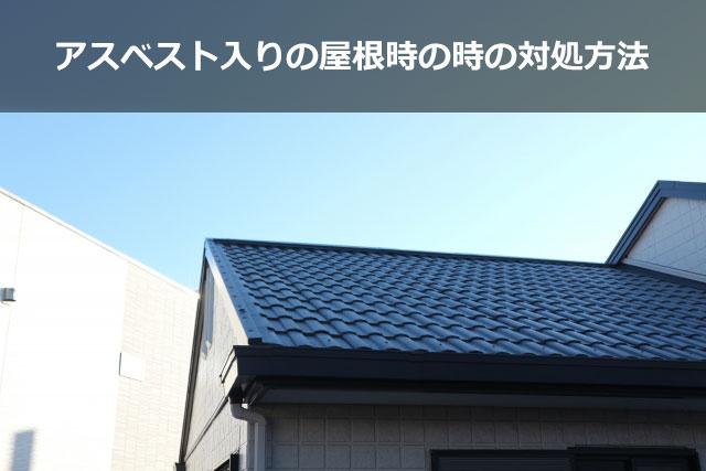 アスベスト入りの屋根材の時の対処方法