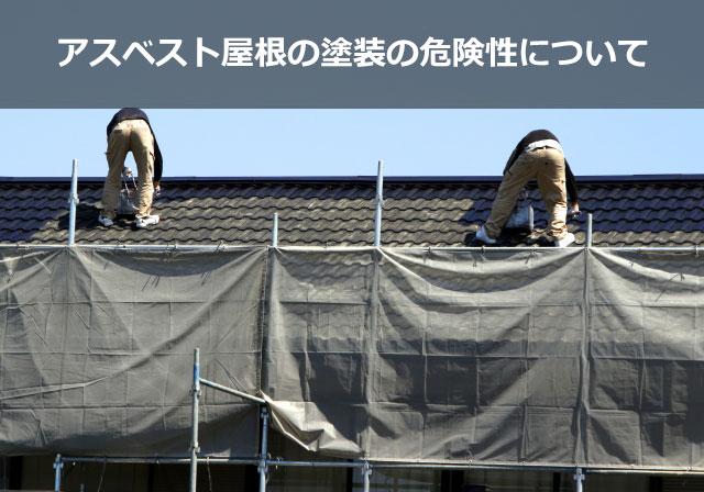 アスベスト屋根の塗装の危険性について