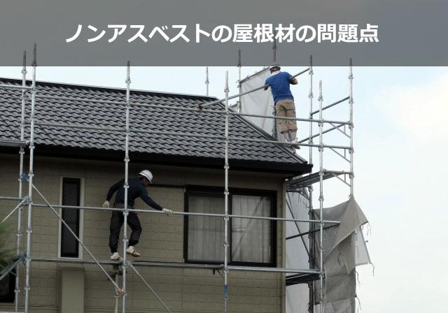 ノンアスベストの屋根材の問題点