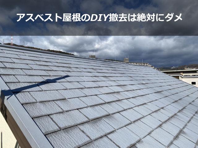 アスベスト屋根のDIY撤去は絶対にダメ
