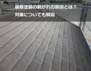 屋根塗装の剥がれの原因とは!?対策についても解説