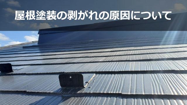 屋根塗装の剥がれの原因について