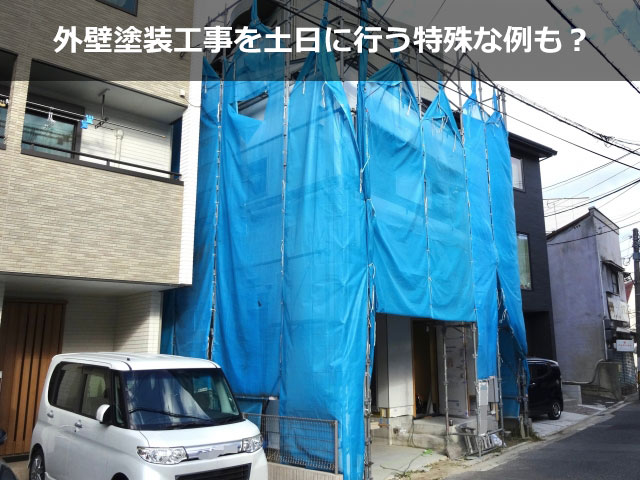 外壁塗装工事を土日に行う特殊な例も!?