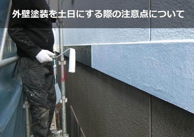 外壁塗装を土日にする際の注意点について
