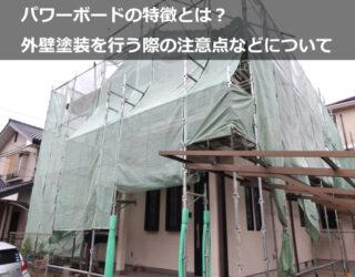 パワーボードの特徴とは!?外壁塗装を行う際の注意点などについて