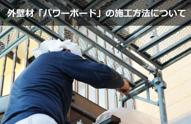 外壁材「パワーボード」の施工方法について