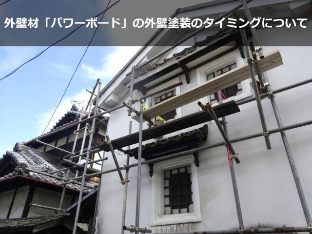 外壁材「パワーボード」の外壁塗装のタイミングについて