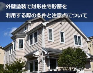 外壁塗装で財形住宅貯蓄を利用する際の条件と注意点について