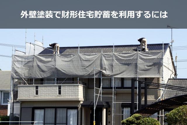 外壁塗装で財形住宅貯蓄を利用するには