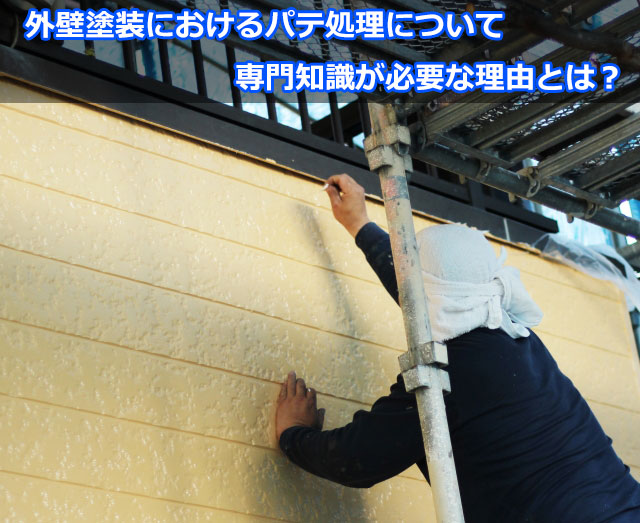 外壁塗装におけるパテ処理について!専門知識が必要な理由とは?