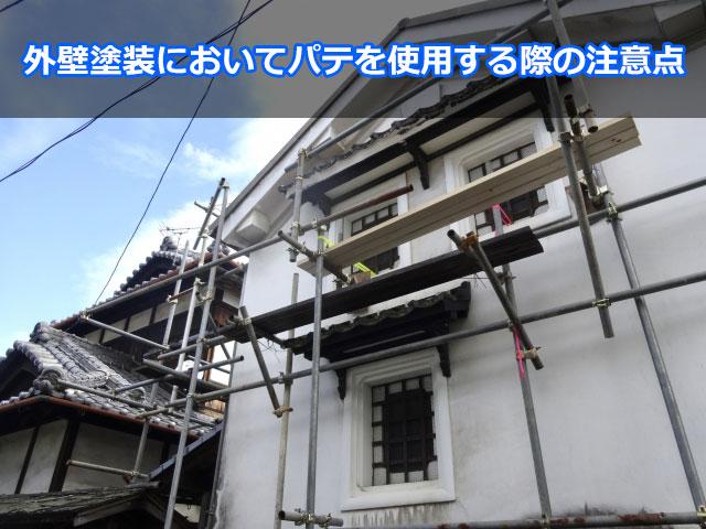 外壁塗装においてパテを使用する際の注意点